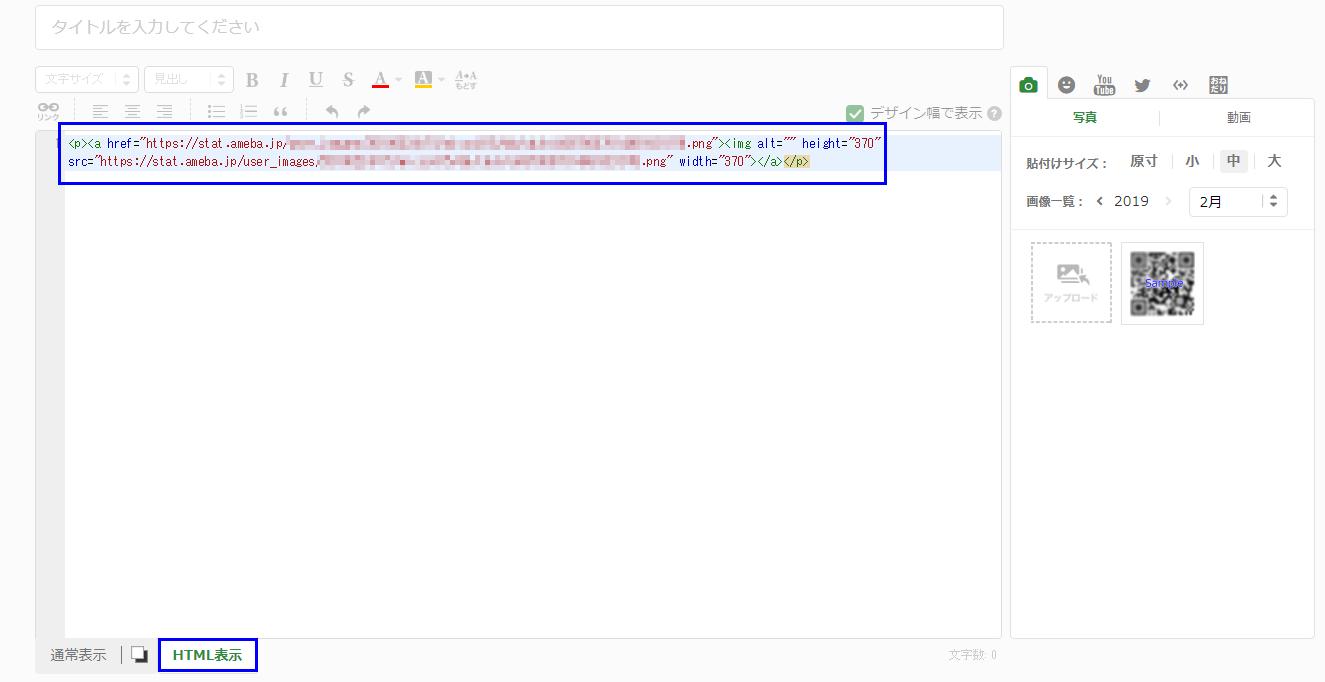 QRコードのHTML情報を取得