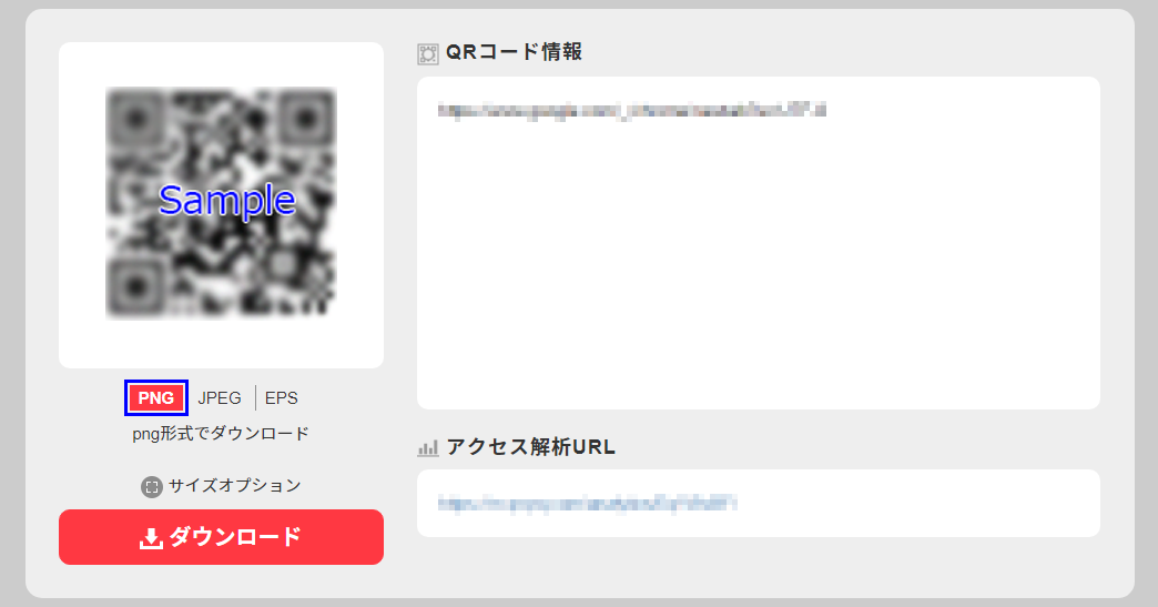 QRコードをダウンロードする方法