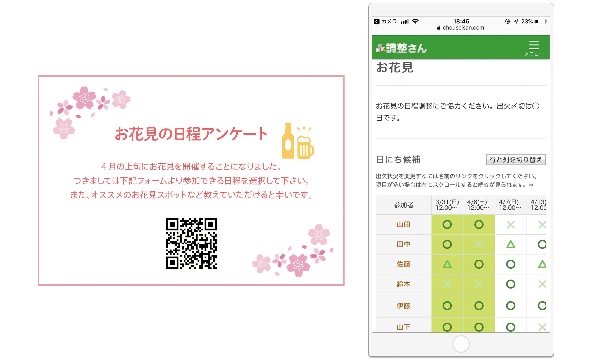 お花見の日程調整カードとQRコードの読み取りイメージ