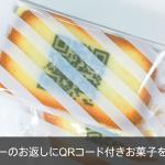 「ホワイトデーのお返しにQRコード付きお菓子を作ってみた」のアイキャッチ画像