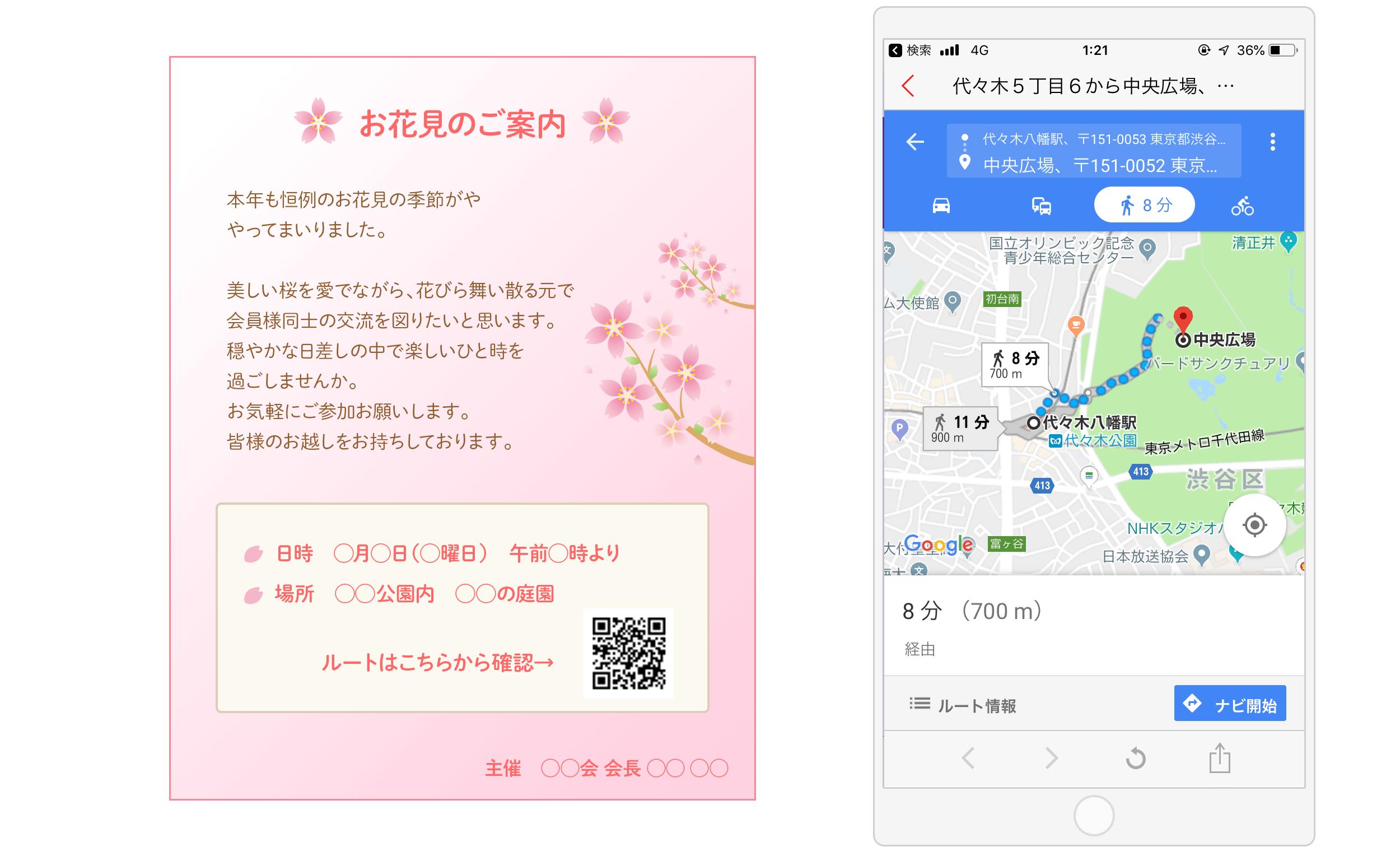QRコードを活用してお花見のルートを紹介するインビテーションカードとQRコード読み取りイメージ