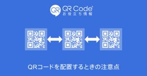 QRコードを配置する時の注意点アイキャッチ画像