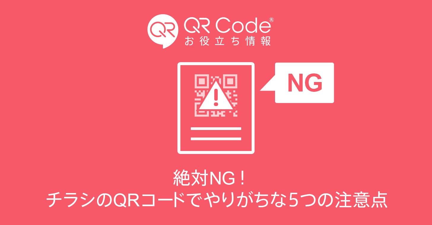 Qr コード 読み取り インスタ