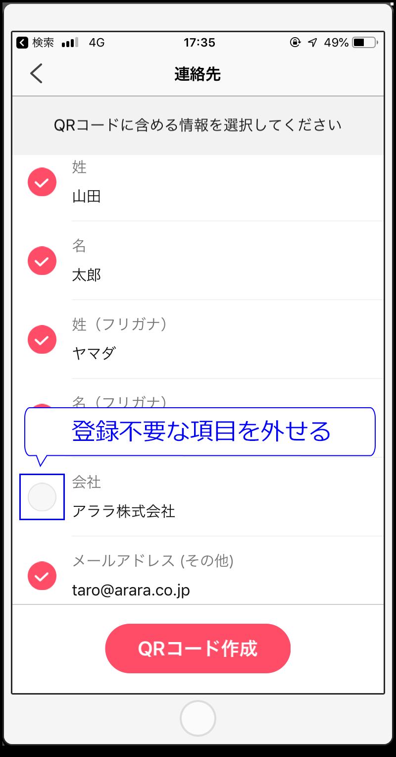QRコード読み取り時の連絡先QRコード