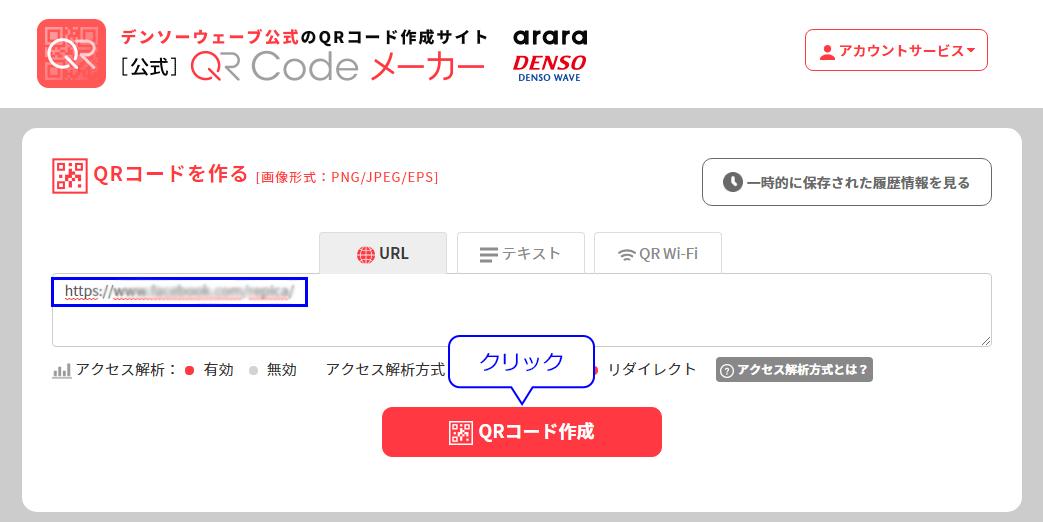 URLのQRコード作成方法