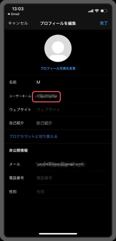 ユーザーネームを確認