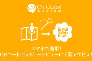 スマホで簡単!QRコードでストリートビューに一発アクセス!