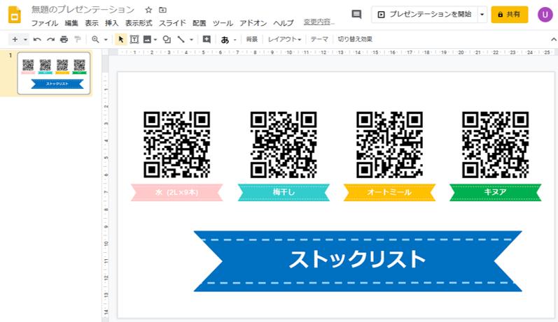 qrコード pdf 保存