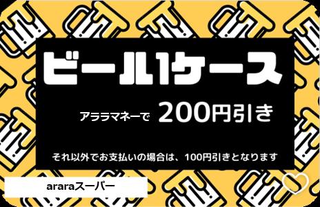 ビール1ケースアララマネーで200円引き