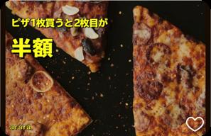 ピザを1枚買うと2枚目が半額