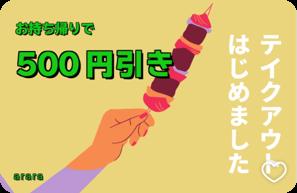 お持ち帰りで500円引きクーポン