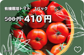 トマトが500円のところ410円