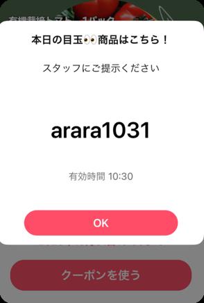 番号/ワード利用