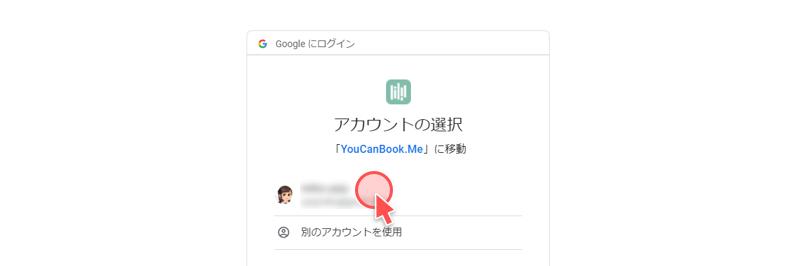 Googleアカウント連携画面