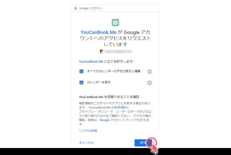 Googleアカウント許可画面