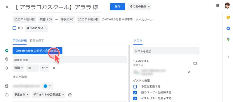 Googleカレンダービデオ会議設定