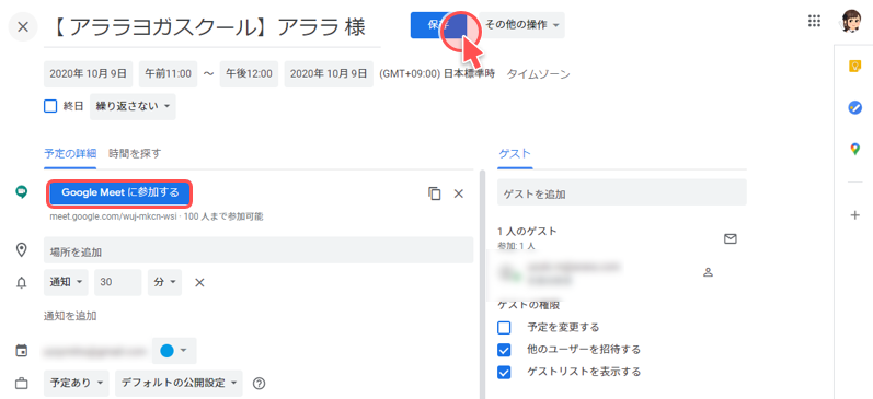 Googleカレンダー保存ボタンの説明