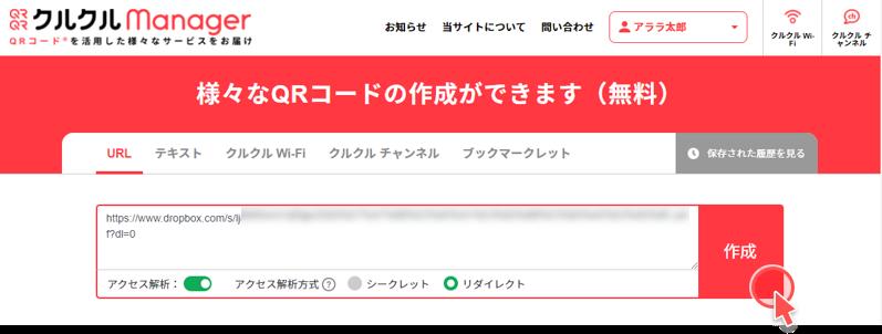 クルクルマネージャーQRコード作成画面