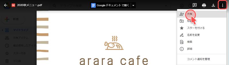 GoogleDrive共有方法