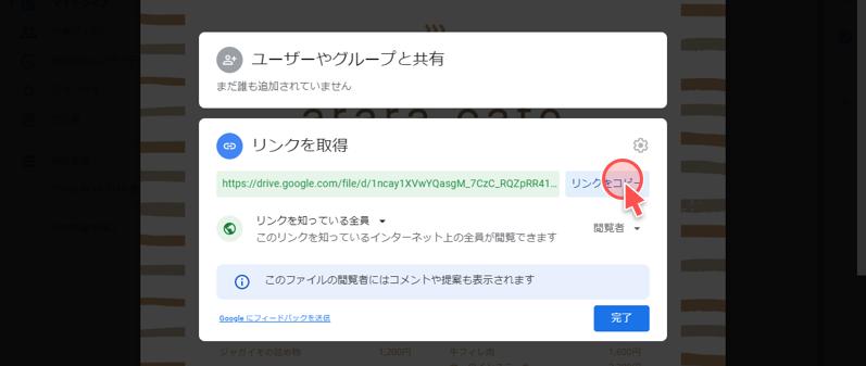 GoogleDrive共有リンクのコピー