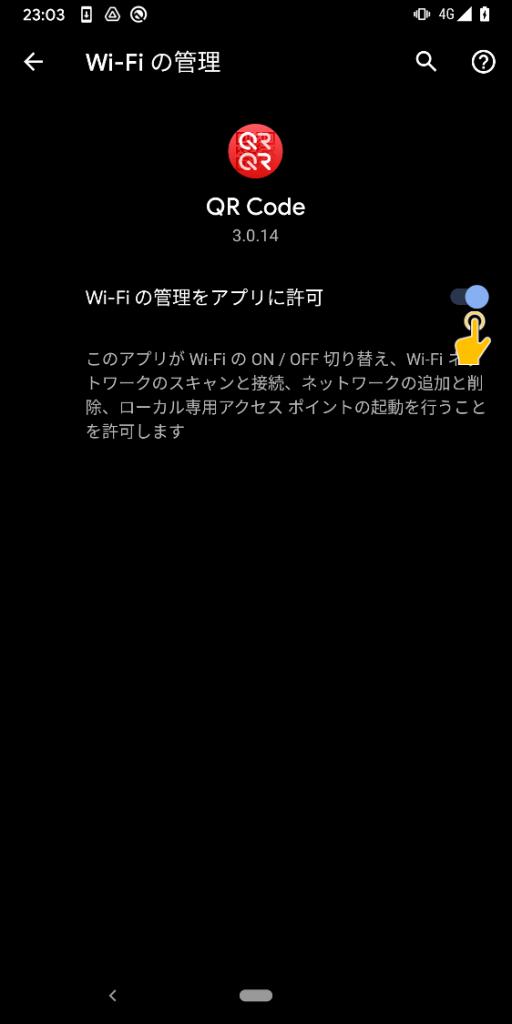 Wi-Fiの管理をアプリに許可