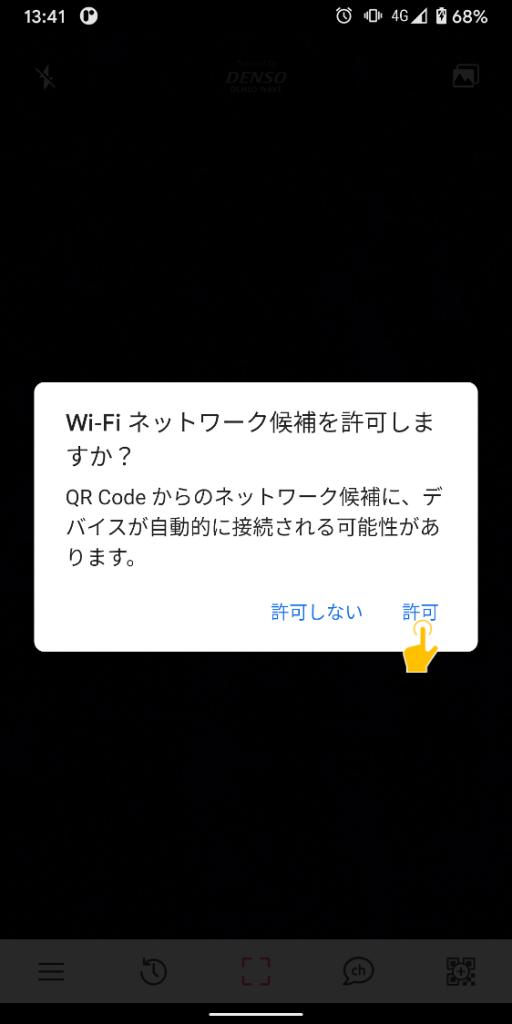 Wi-Fiネットワーク候補のダイアログ