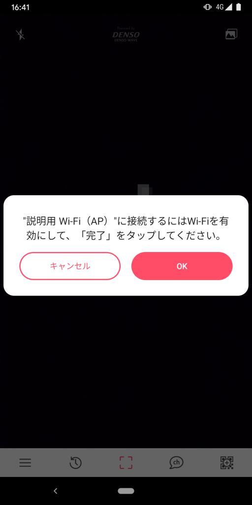 Wi-Fiが無効になっているメッセージ