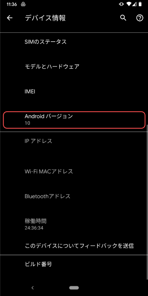 Android10以降が対象