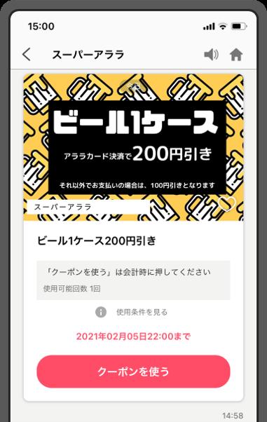 ビールケース200円引きクーポン受信イメージ
