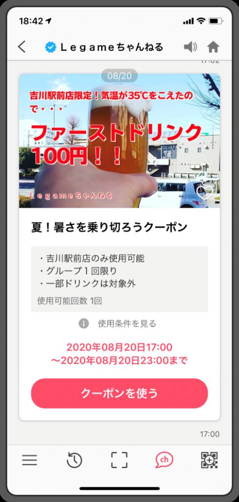 ファーストドリンク100円クーポン_吉川駅前店