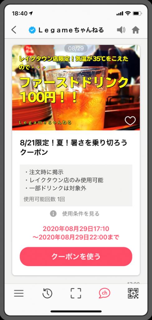 ファーストドリンク100円クーポン_レイクタウン店