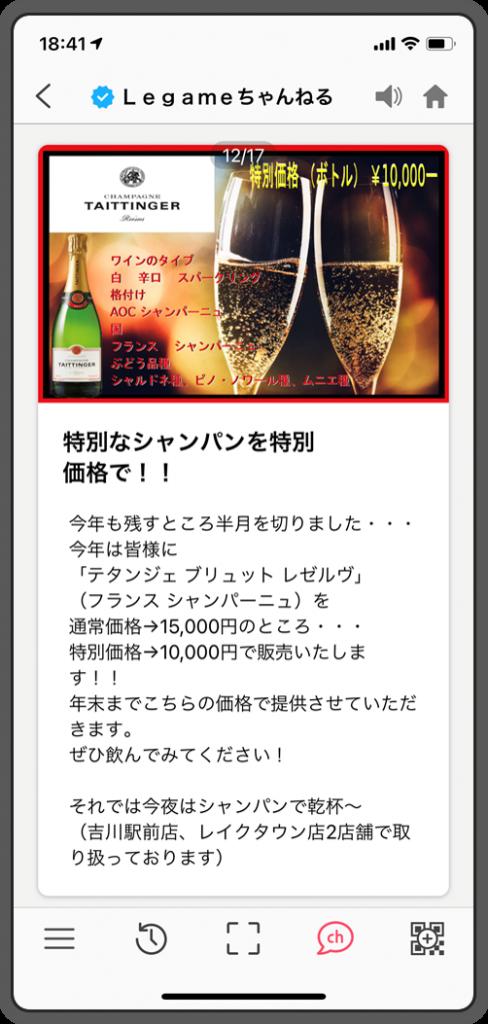 シャンパン特別価格のお知らせ