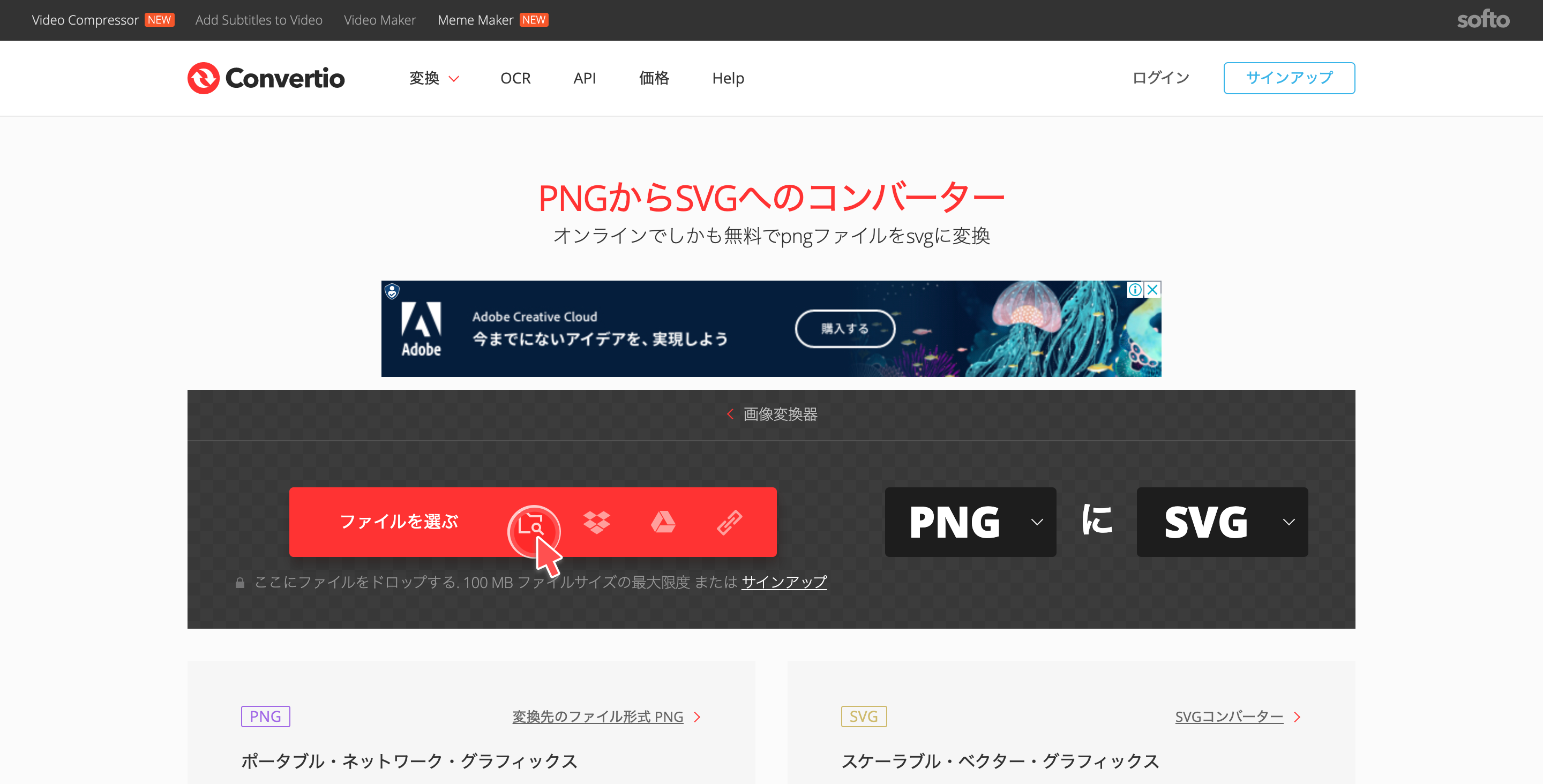 PNG2SVG①