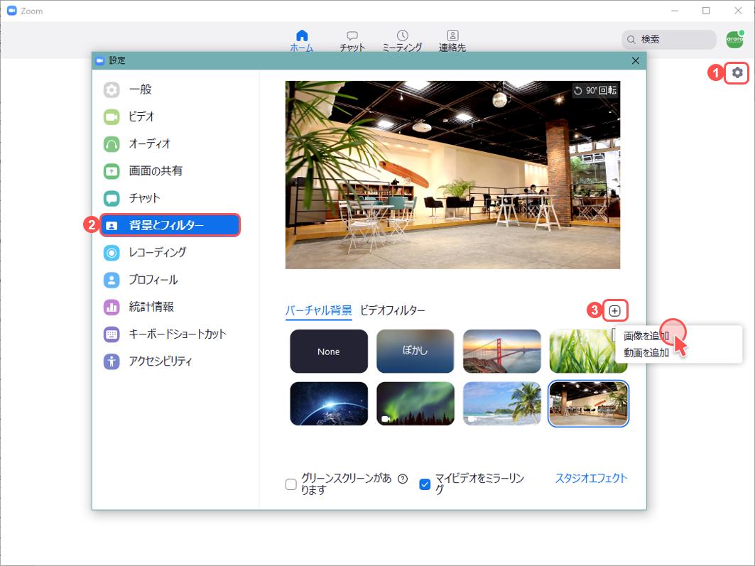 Zoom背景画像の設定方法