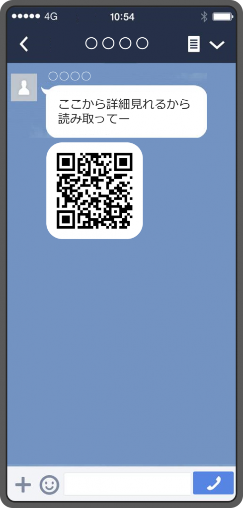 QRコードが送られてきたLINEのトーク画面