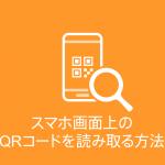 スマホ画面上でQRコードを読み取る方法