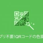 アプリ不要!QRコードの色変更【Mac/Win両対応】